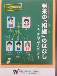 福岡の税理士相談