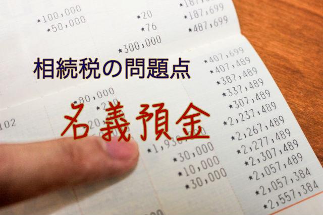 相続税の問題