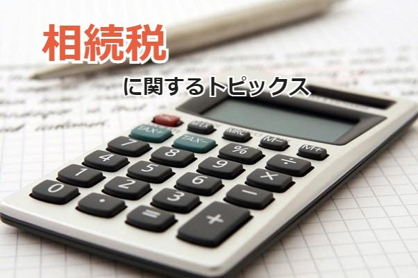 税理士に関する話