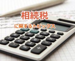相続税と税理士