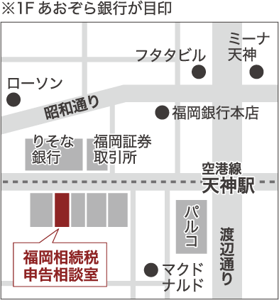 福岡相続税申告相談室